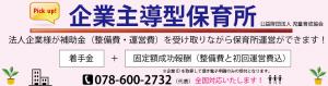 企業主導型保育所の申請サポートイメージ